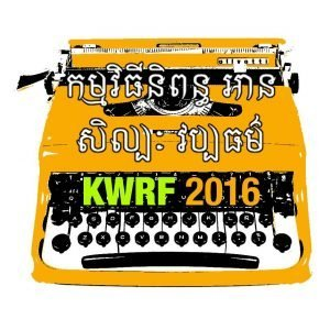 kampot_writers_readers_festival_cambodia